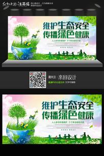 维护生态安全传播绿色健康环保公益海报