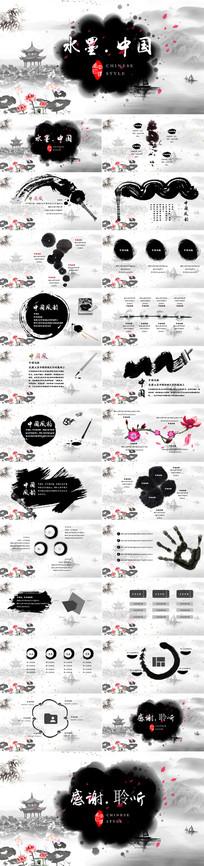 唯美中国风水墨画PPT模板
