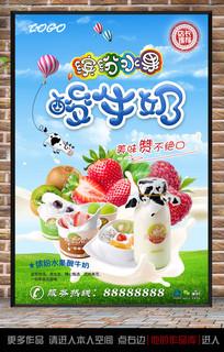 夏季缤纷酸牛奶广告海报