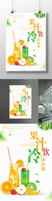 夏季冷饮果汁饮料海报设计