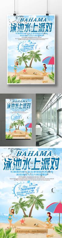 夏季泳池派对宣传海报