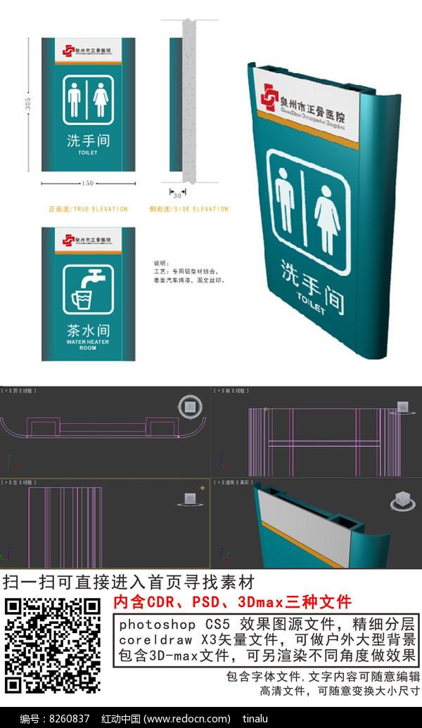 vi设计|vi模板 现代简约医院公共服务标识牌厕所洗手间牌cdr图片