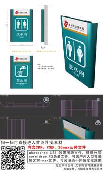 现代简约医院公共服务标识牌厕所洗手间牌cdr