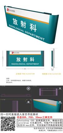 现代简约医院科室牌办公室门牌内含cdr