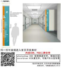 现代简约医院贴墙式道路引导牌cdr