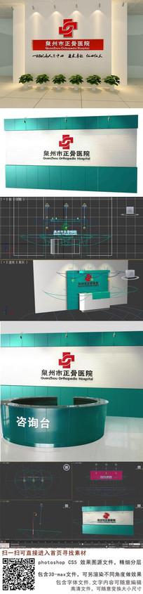 现代简约医院形象墙接待台psd、3d
