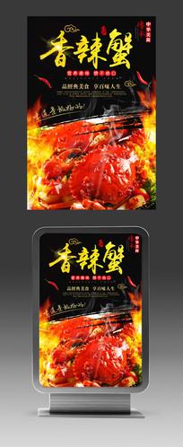 香辣蟹海报