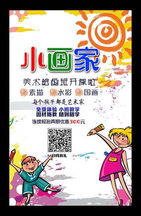 培训海报 下载收藏 创意兴趣班招生宣传单 下载收藏 卡通教育教学儿童图片