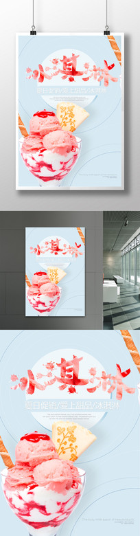 小清新冰淇淋甜品夏日海报