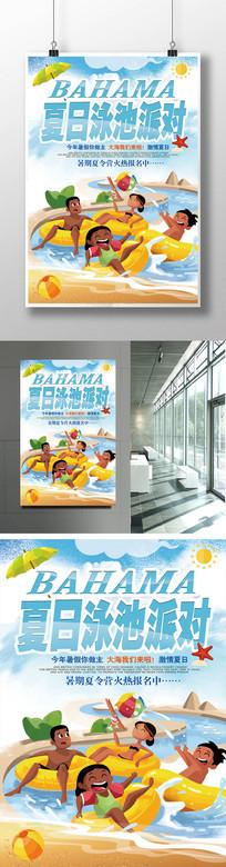 夏日泳池派对海报
