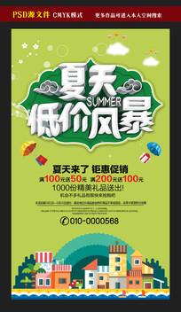 夏天低价风暴促销海报