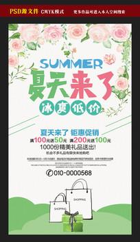 夏天来了冰爽低价促销海报