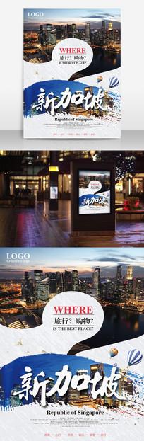 新加坡旅游宣传海报
