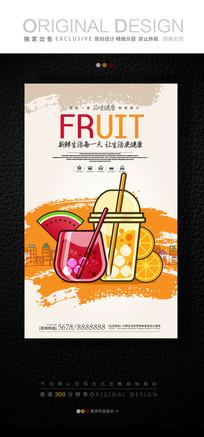 新鲜果汁鲜榨果汁海报