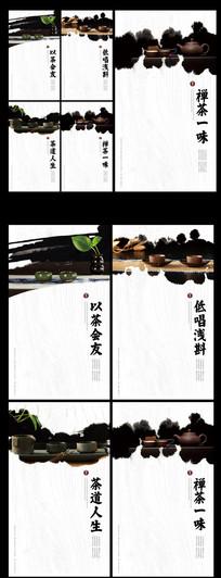 以茶会友全套中国风茶文化艺术海报设计