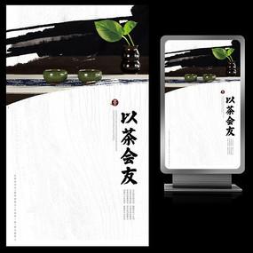以茶会友中国风底蕴文化海报设计