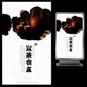以茶会友中国风新茶上市宣传海报