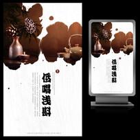 意境黑茶文化水墨海报设计