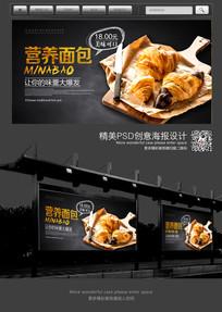 营养面包海报设计
