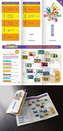 幼儿园三折页设计模板