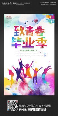 致青春毕业季青春宣传海报设计