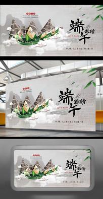 中国风端午节宣传促销海报