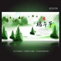 中国风端午节粽子海报