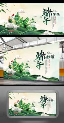 中国风端午粽情海报