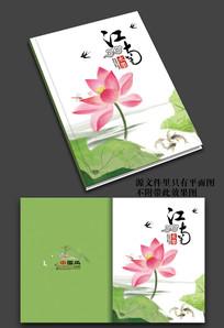 中国风荷花画册封面