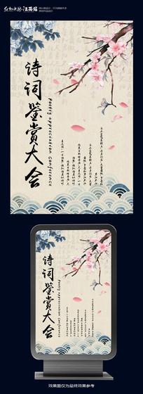 中国风诗词鉴赏大会海报