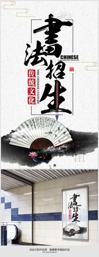 中国风书法招生书法展海报设计