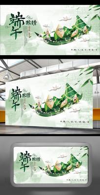 中国山水端午节粽子海报