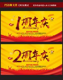 周年庆典宣传海报模板设计