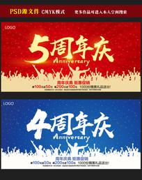 周年庆宣传海报展板设计
