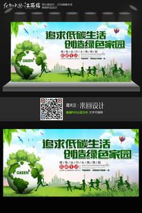 追求低碳生活创造绿色家园公益环保海报