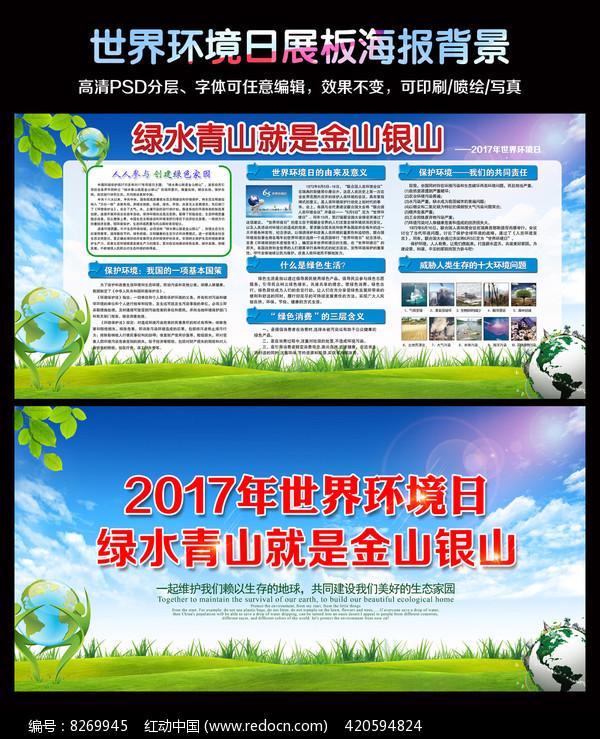 2017年世界环境日展板图片
