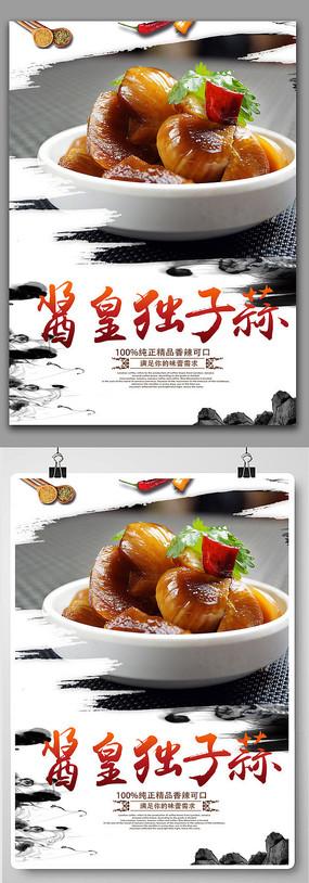 腌菜大蒜头美食海报设计