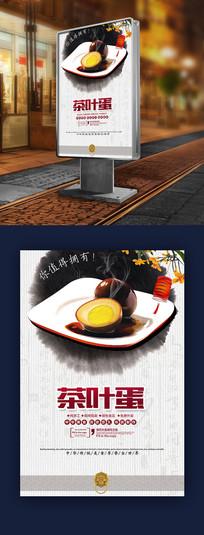 茶叶蛋美食海报