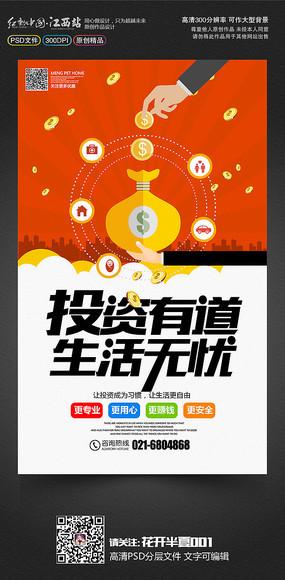 简洁大气投资理财海报设计