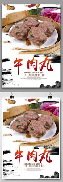 牛肉丸美食海报设计