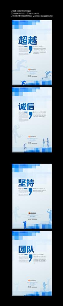 企业文化宣传展板