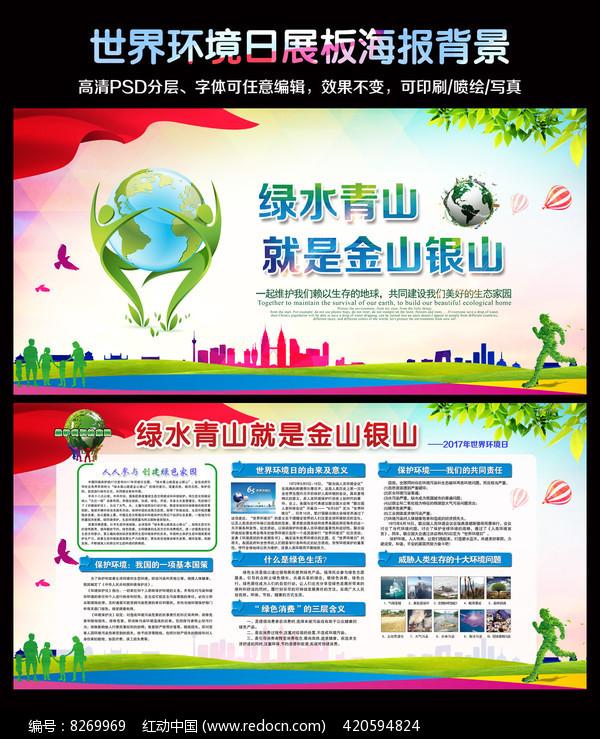 世界环境日宣传展板图片