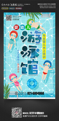 时尚卡通大气婴幼儿游泳馆海报设计