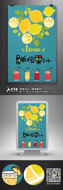 手绘鲜榨果汁饮料海报