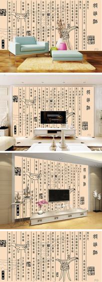 中式酒杯将进酒电视背景墙