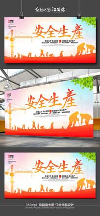 2017安全生产宣传展板设计
