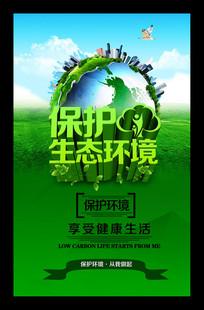 保护生态环境公益海报