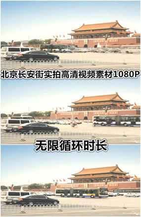 北京天安门广场长安街景实拍视频 mov