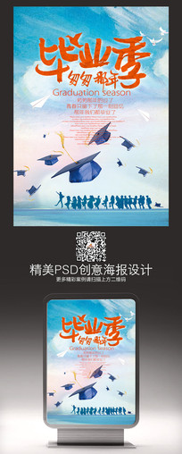 毕业季校园宣传海报