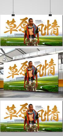 草原风情旅游宣传海报